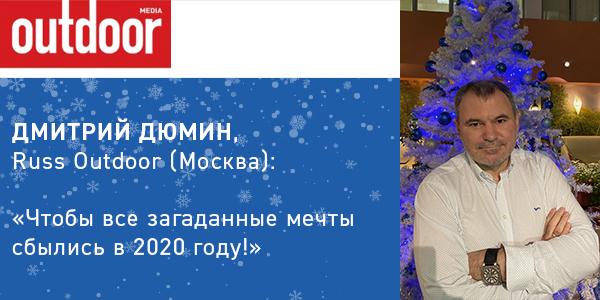 Дмитрий Дюмин, Russ Outdoor: «Чтобы все загаданные мечты сбылись в 2020 году!»